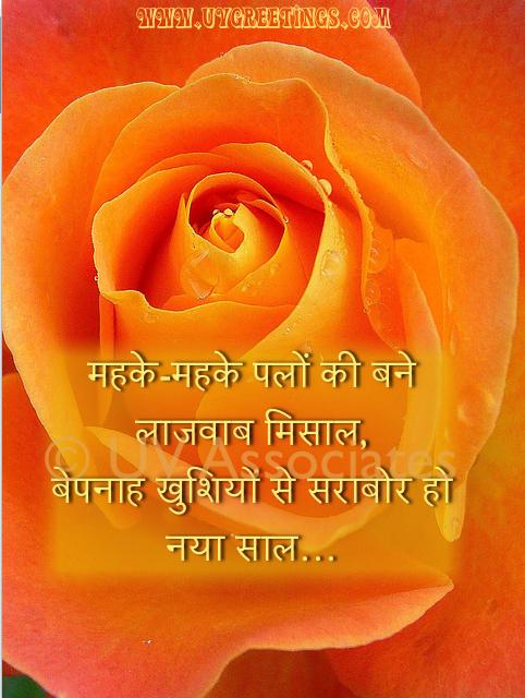 hindi new year greetings view source